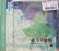 上海アリス幻樂団「東方星蓮船」
